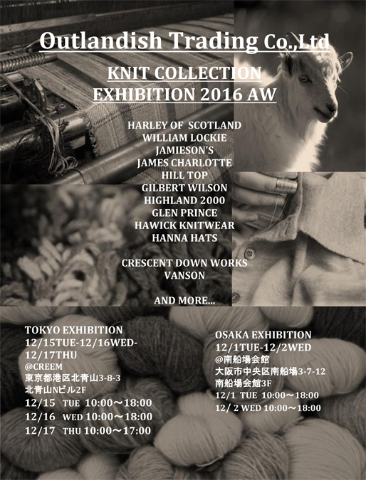 2016AW KNIT展示会案内